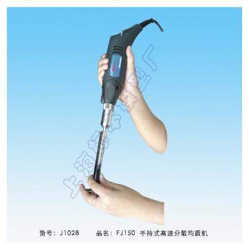 上海标本手持式高速均质机FJ150