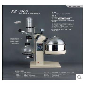 上海亚荣旋转蒸发器RE-6000A
