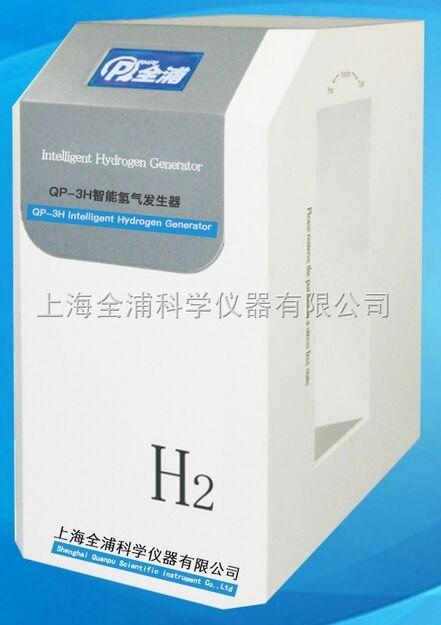 上海全浦液晶屏智能氢气发生器QP-3H(进口色谱专用)
