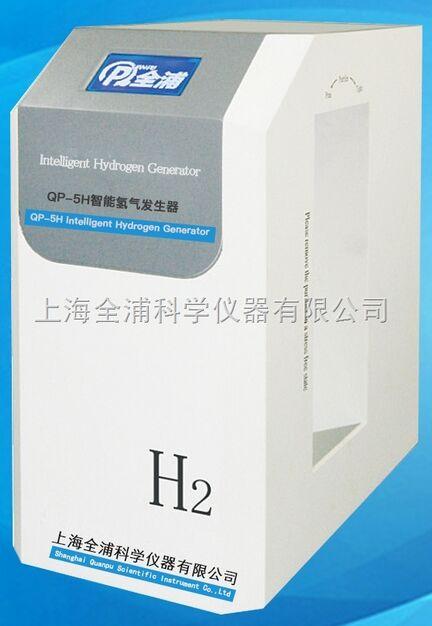 上海全浦液晶屏智能氢气发生器QP-5H(进口色谱专用)