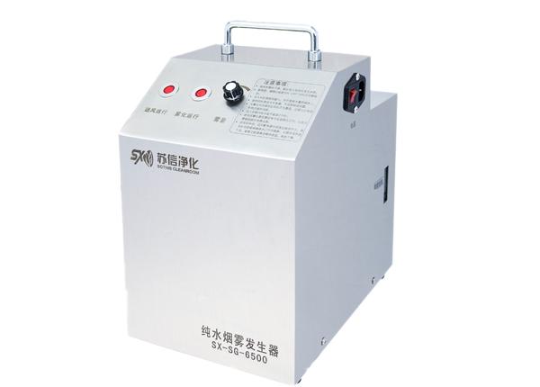 苏州苏信烟雾发生器SX-SG-6500